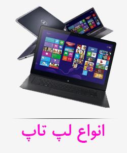 فروش اقساطی انواع لپ تاپ